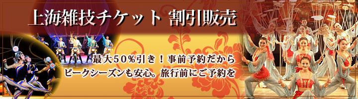 上海雑技チケット 割引販売