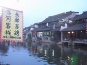 杭州・西塘1泊2日