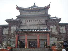 中国陶磁器博物館