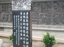 漢詩「楓橋夜泊」の石碑