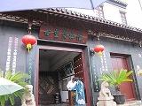 中国古董品博物館