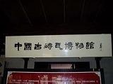 中国古磚瓦博物館